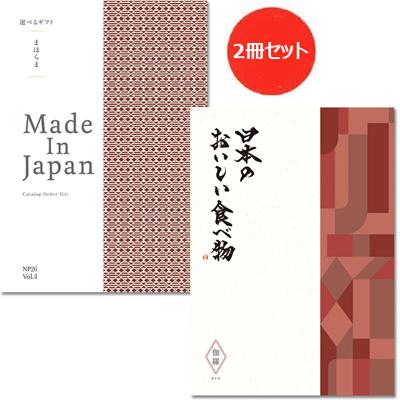 カタログギフト まほらまメイドインジャパンwith日本のおいしい食べ物 NP26伽羅 [送料無料] ●1737a226