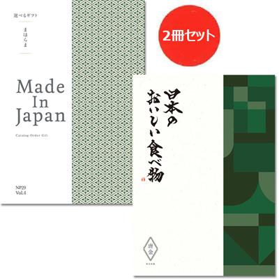 カタログギフト まほらまメイドインジャパンwith日本のおいしい食べ物 NP29唐金 [送料無料] ●1737a229