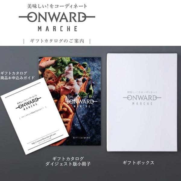 オンワード・マルシェ カタログギフト (ONWARD MARCHE) ボルドー(BORDEAU) [送料無料] ●20181016