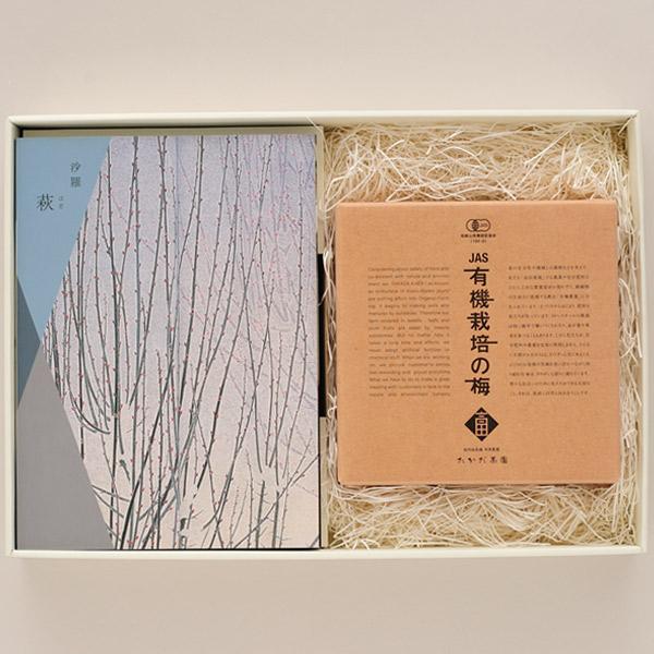 カタログギフト 沙羅 萩+梅干しセット