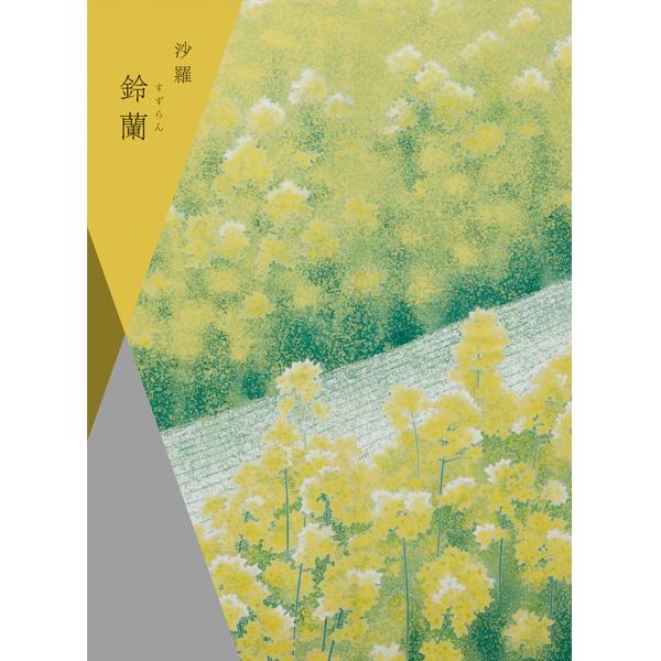 カタログギフト 沙羅 鈴蘭 (すずらん)