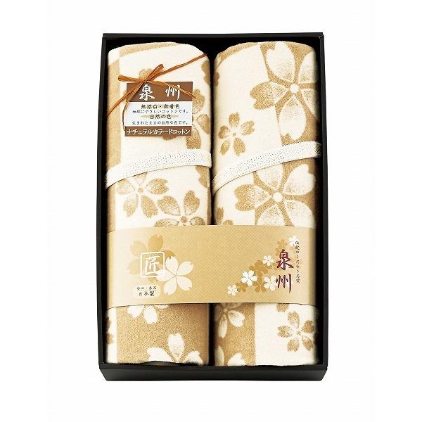 泉州こだわり毛布 肌にやさしい自然色のシルク入り綿毛布(毛羽部分)2P  おこころざし.com