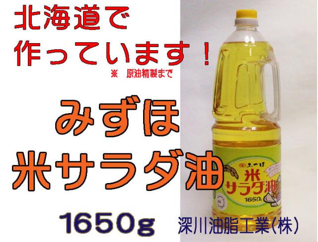 米油,深川油脂,米ぬか,北海道