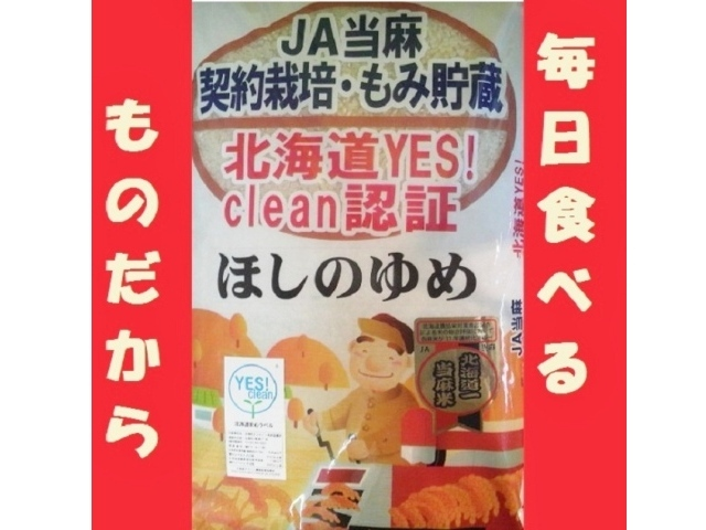 当麻産農薬節減米,ほしのゆめ