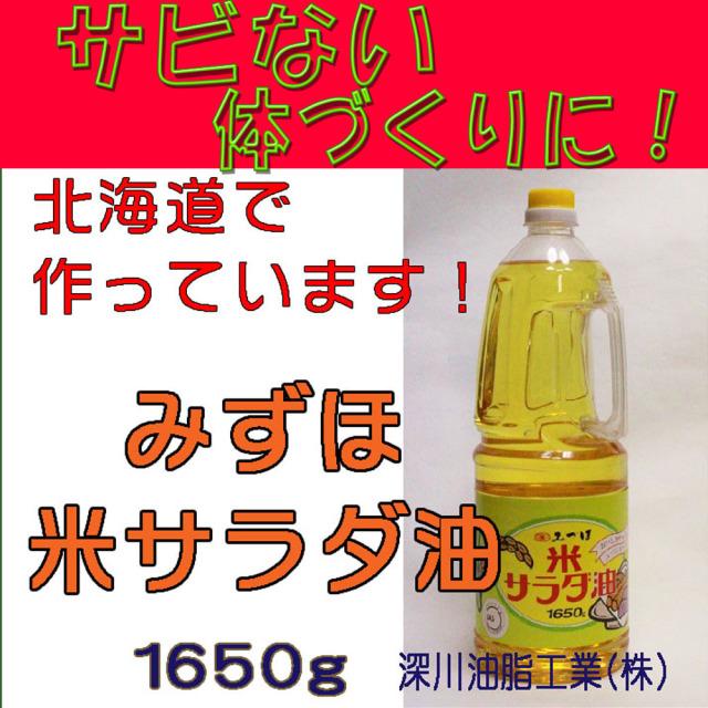 米サラダ油