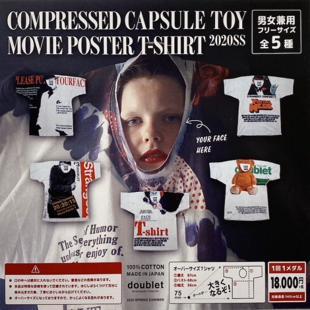 doublet CAPSULE TOY COMPRESSED T-SHIRT