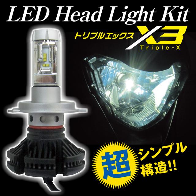 LEDトリプルエックス