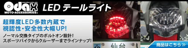 LEDテールライト