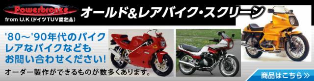 オールド&レアバイク・スクリーン