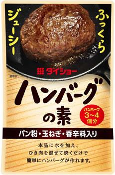 【10袋セット】ハンバーグの素