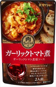 肉BarDish ガーリックトマト煮用ソース