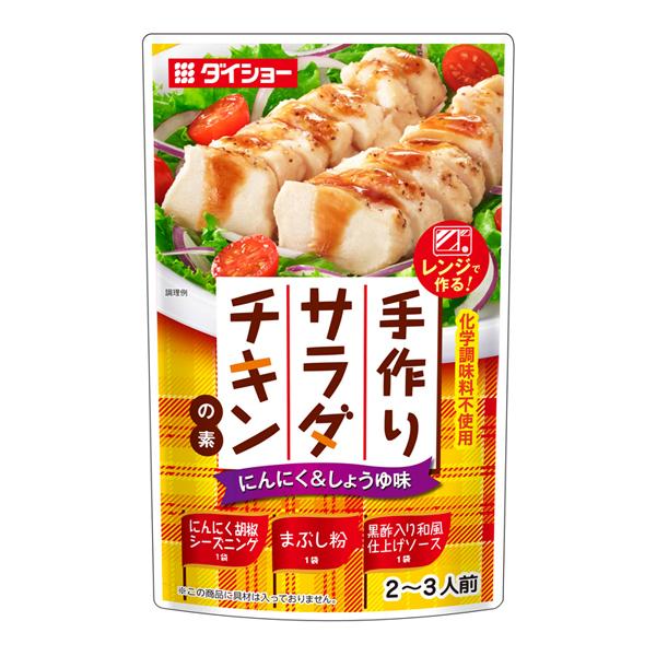 【10袋セット】サラダチキンの素 にんにく&しょうゆ