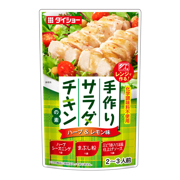 【10袋セット】サラダチキンの素 ハーブ&レモン