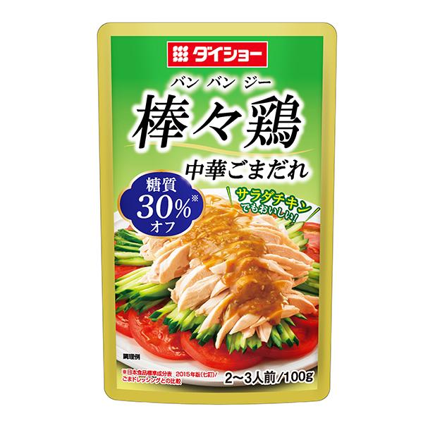 【20袋セット】糖質オフ 棒々鶏中華ごまだれ