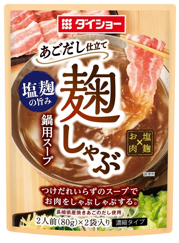 【10袋セット】麹しゃぶ鍋用スープ