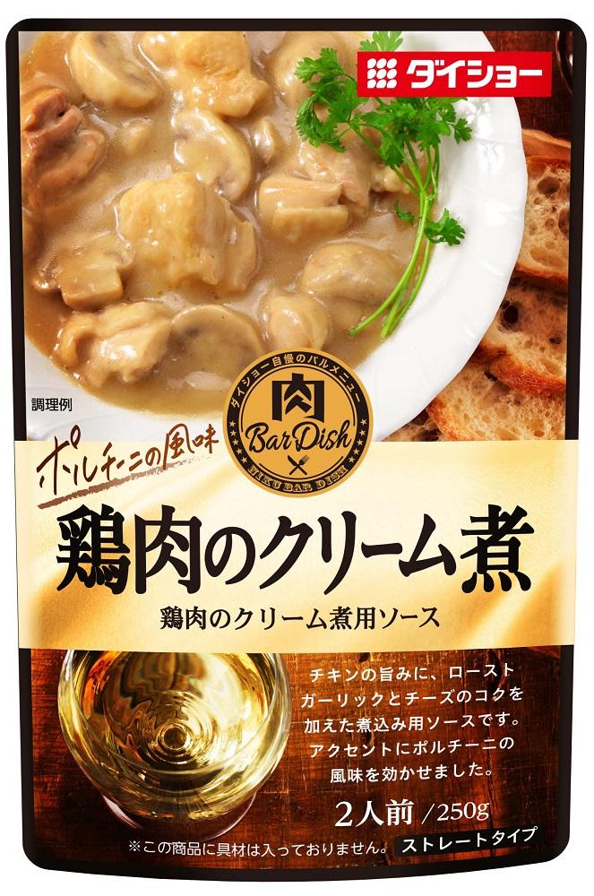 【10袋セット】肉BarDish 鶏肉のクリーム煮用ソース