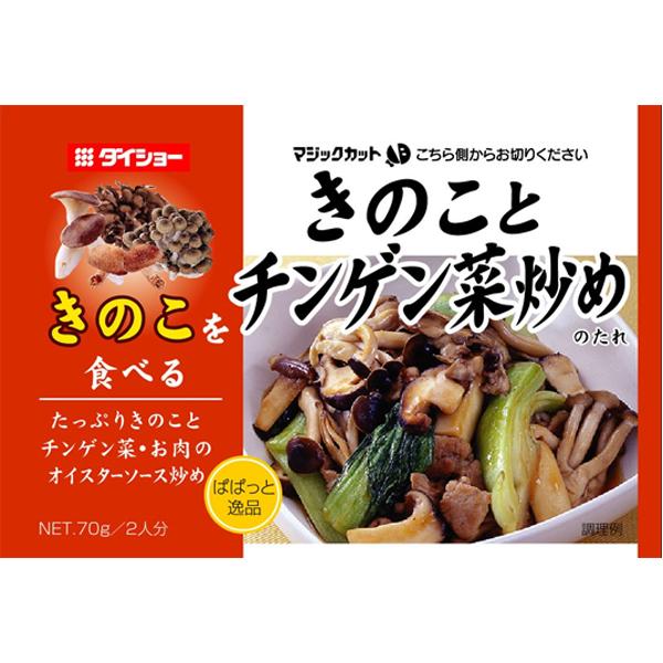 ぱぱっと逸品 きのことチンゲン菜炒め商品画像