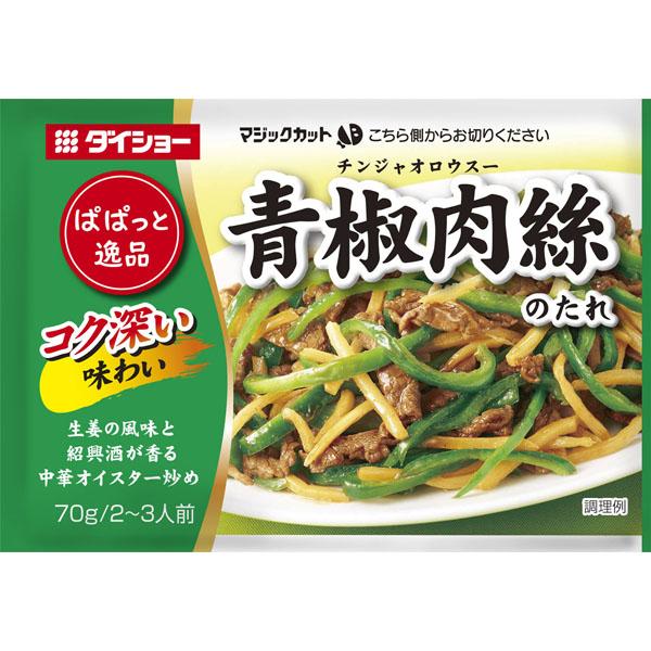 青椒肉絲商品画像