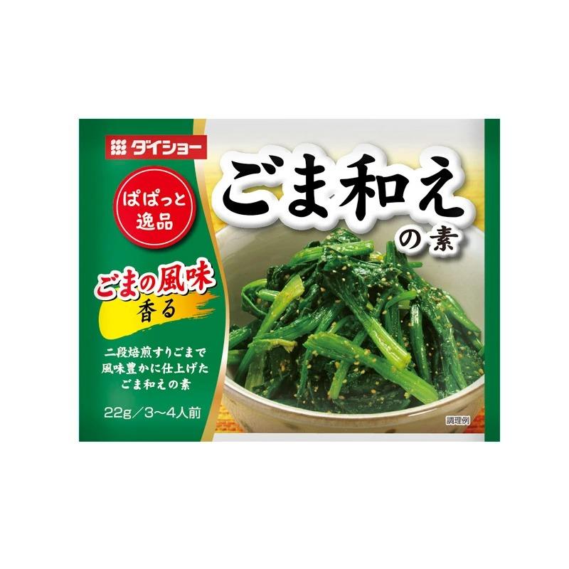 【10袋】ぱぱっと逸品 ごま和えの素
