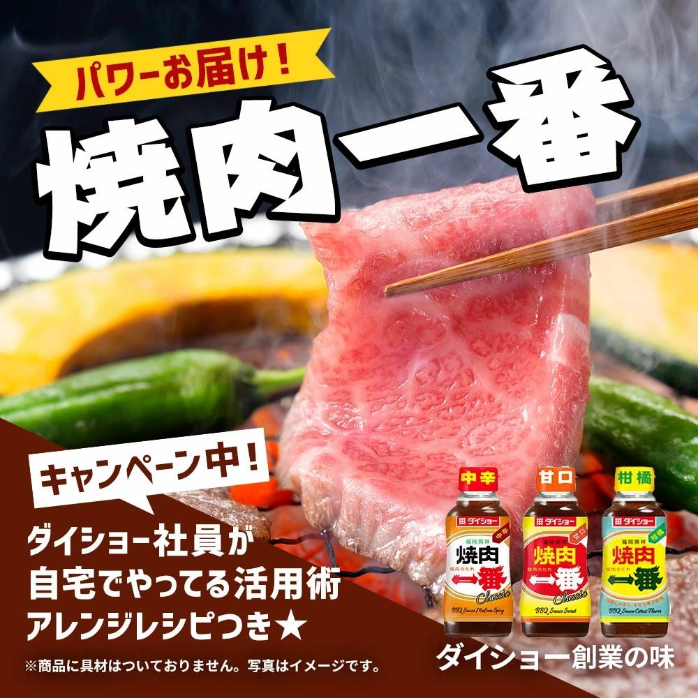 【お試しセット】 3つの味の『焼肉一番』 3本セット♪