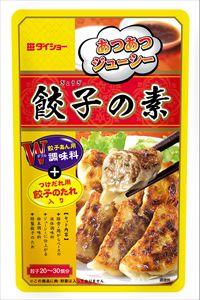 【20個セット】餃子の素