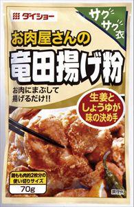 【10個セット】お肉屋さんの竜田揚げ粉