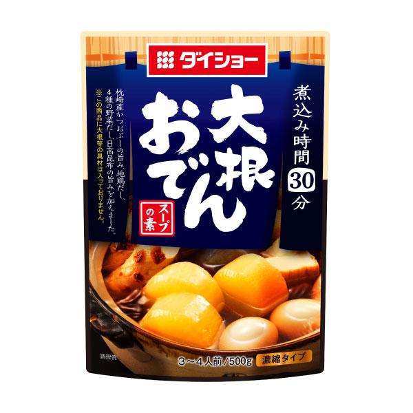 【10袋セット】大根おでんスープの素