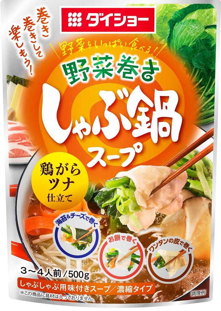 【10袋セット】 野菜巻きしゃぶ鍋スープ 鶏がらツナ仕立て
