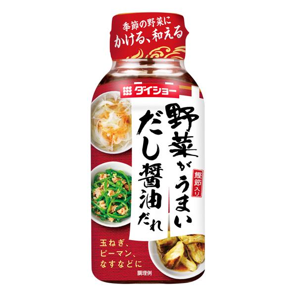 【10本セット】野菜がうまい だし醤油だれ