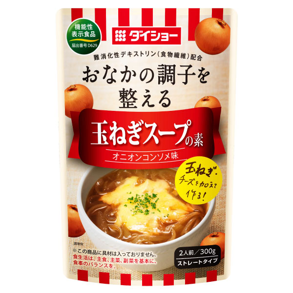【10袋セット】機能性表示 玉ねぎスープの素