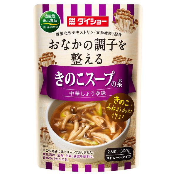【10袋セット】機能性表示 きのこスープの素