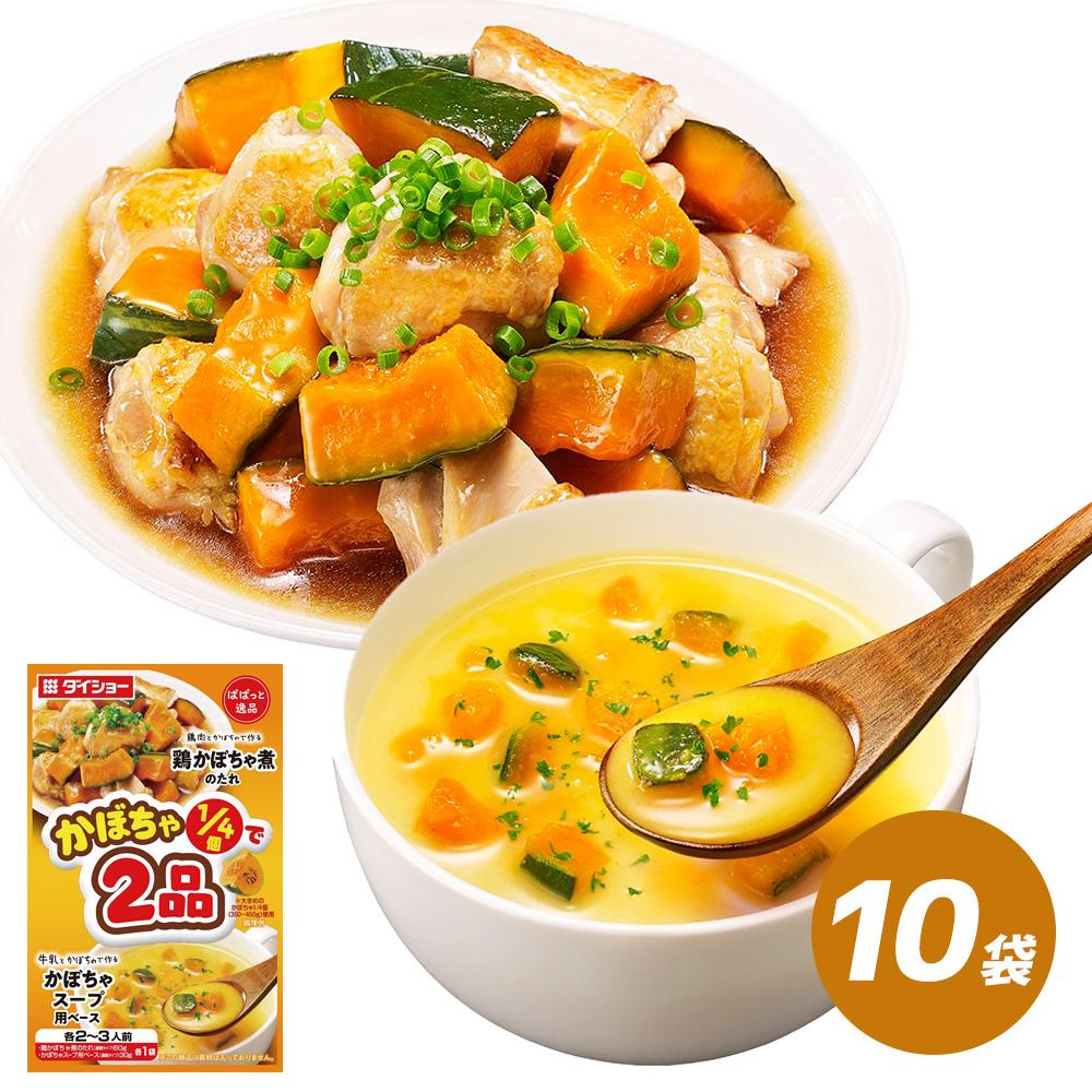 ぱぱっと逸品 かぼちゃ1/4で2品 鶏かぼちゃ煮のたれ&かぼちゃスープ用ベース 10袋 セット