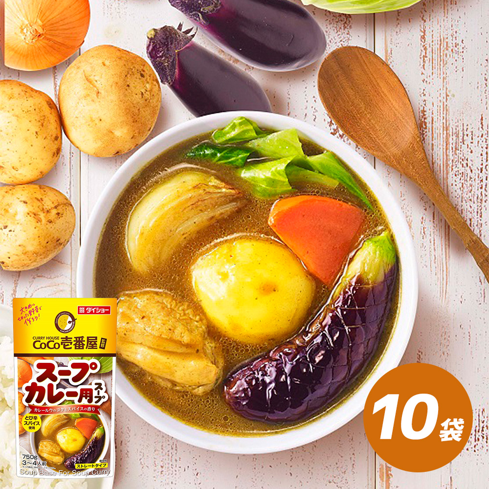 CoCo壱番屋監修 スープカレー用スープ 10袋 セット