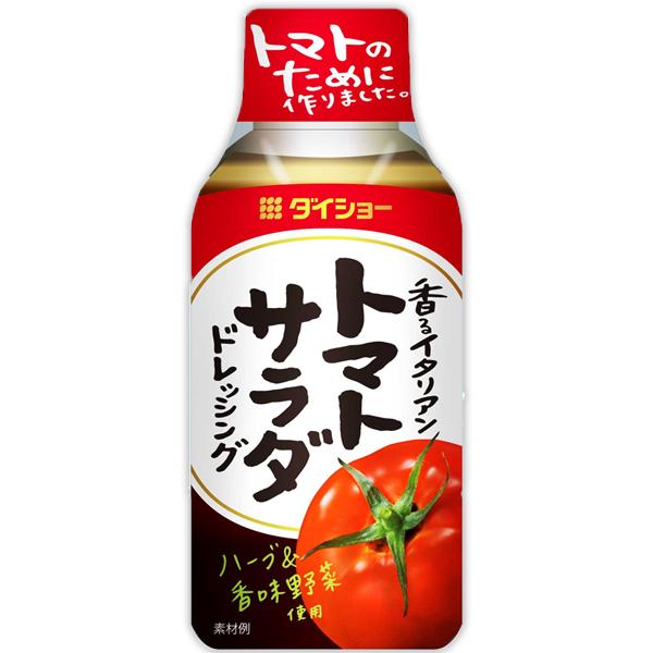 トマトサラダドレッシング商品画像