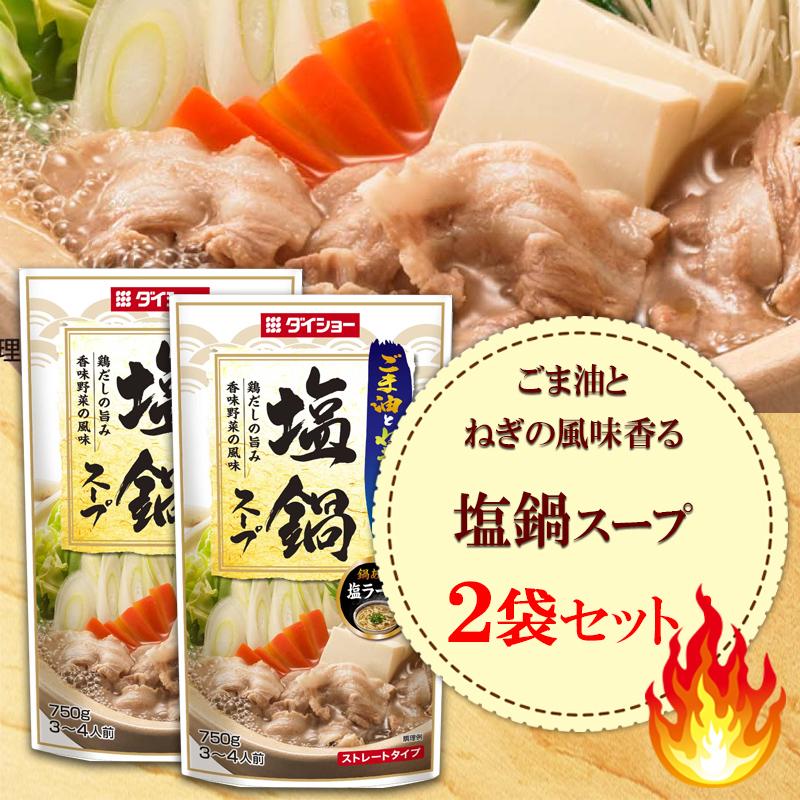 塩鍋スープ2袋セット商品画像