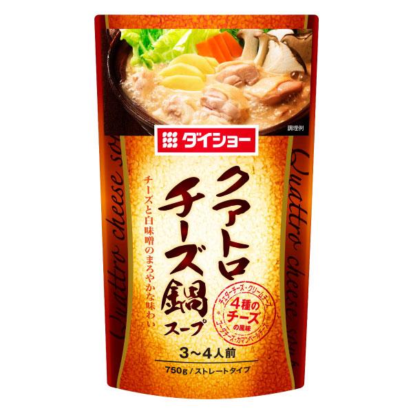 【10袋セット】クアトロチーズ鍋スープ