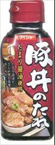 【20個セット】豚丼のたれ