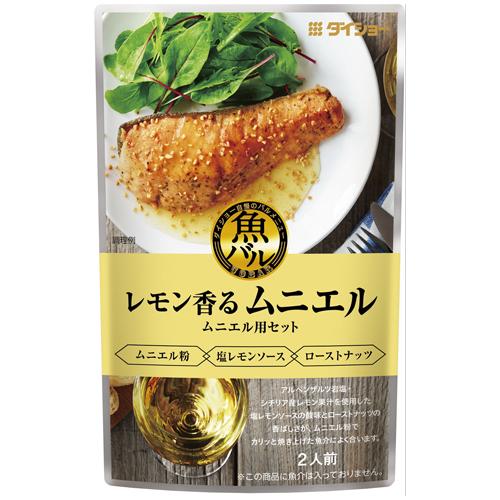 魚バル ムニエル用セット*MP商品画像