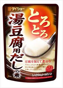 【10個セット】とろとろ湯豆腐用だしの素