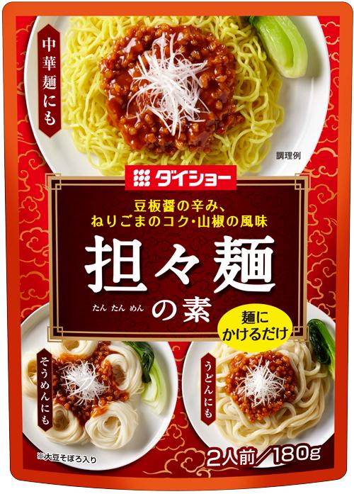 【10個セット】担々麺の素