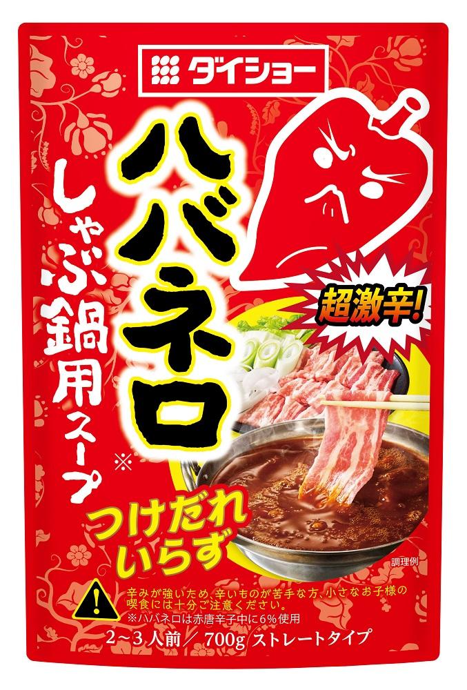 【10袋セット】 ハバネロしゃぶ鍋用スープ