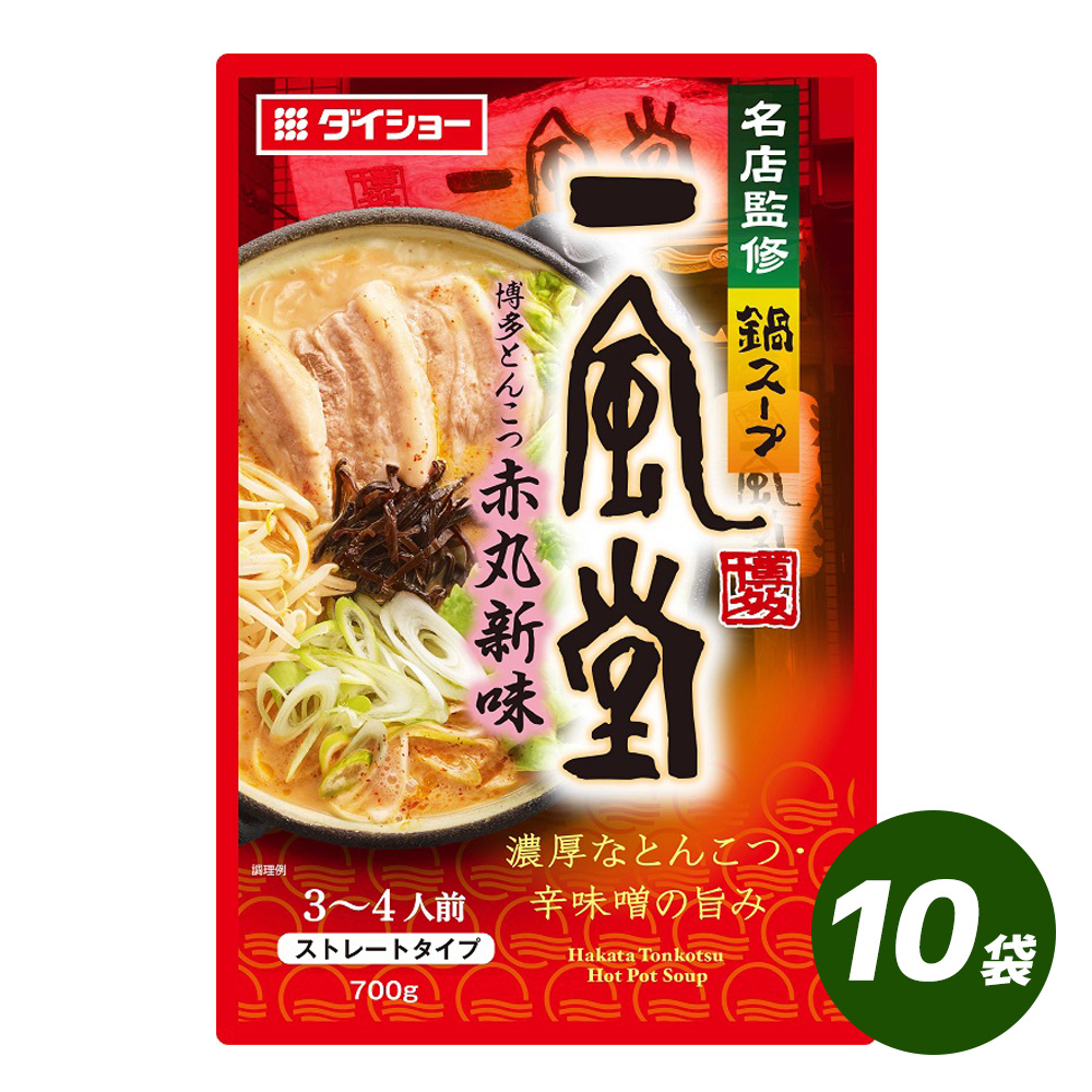 名店監修鍋スープ 一風堂博多とんこつ赤丸新味 10袋セット 【9/22入荷予定】