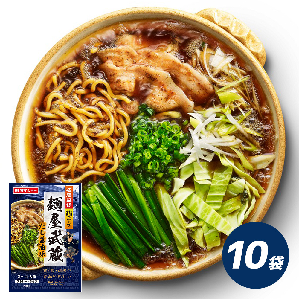 名店監修鍋スープ 麺屋武蔵だし醤油味 10袋セット