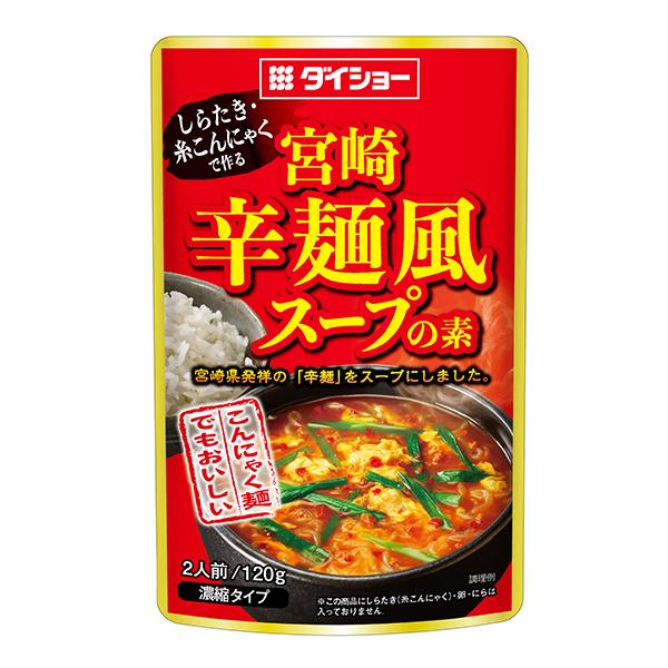 【20袋セット】しらたき・糸こんにゃくで作る 宮崎辛麺風スープの素