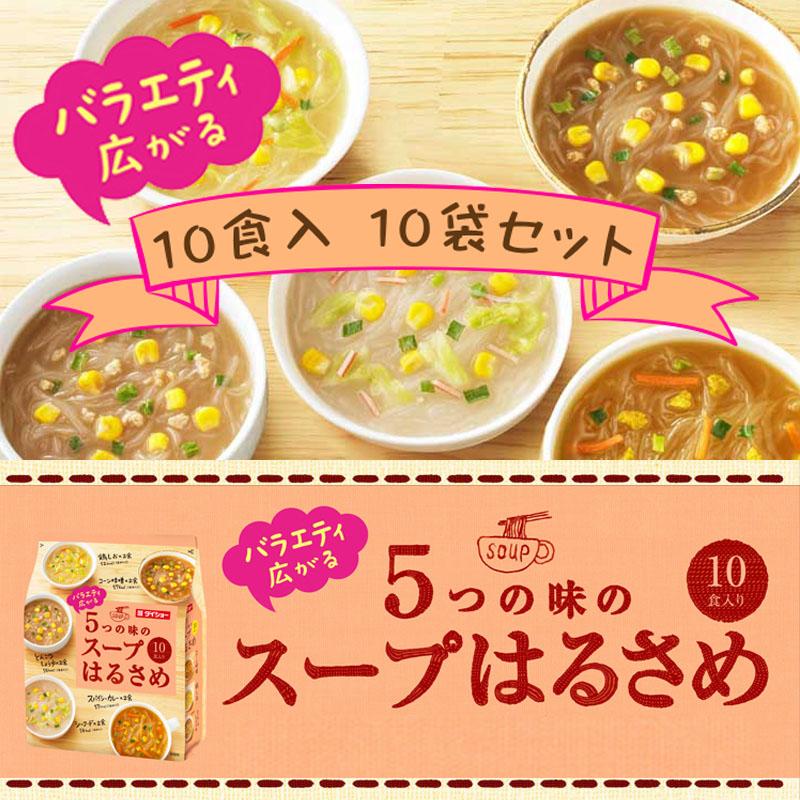 バラエティ広がる5つの味のスープはるさめ商品画像