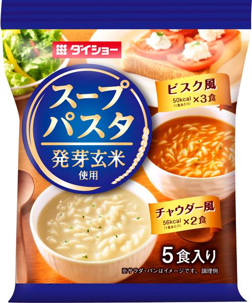 【10袋セット】発芽玄米スープパスタ ビスク&チャウダー