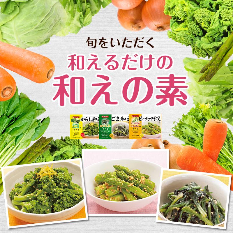 【お試しセット】 いろいろな野菜で楽しむ♪和えの素(3種類6袋セット)