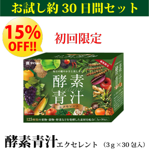 15%オフ【初回限定】 酵素青汁 エクセレント (30包入)