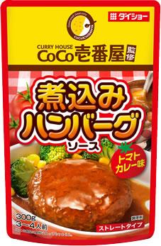 【10袋セット】CoCo壱番屋 煮込みハンバーグソース トマトカレー味