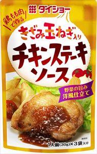 【40個セット】きざみ玉ねぎ入り チキンステーキソース